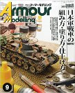Armour Modelling 2015年 09 月号