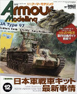 Armour Modelling 2017年 12 月号